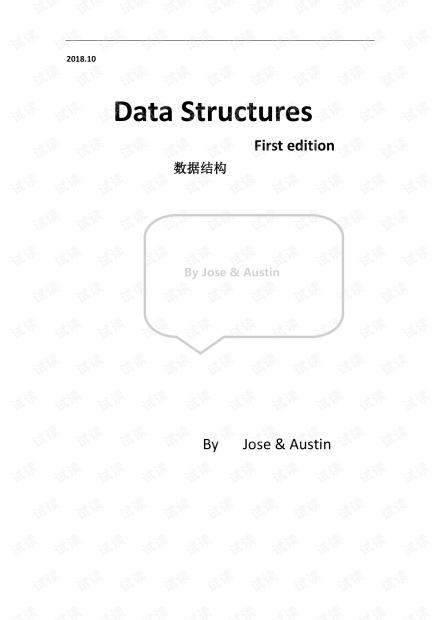 吉林大学数据结构考题