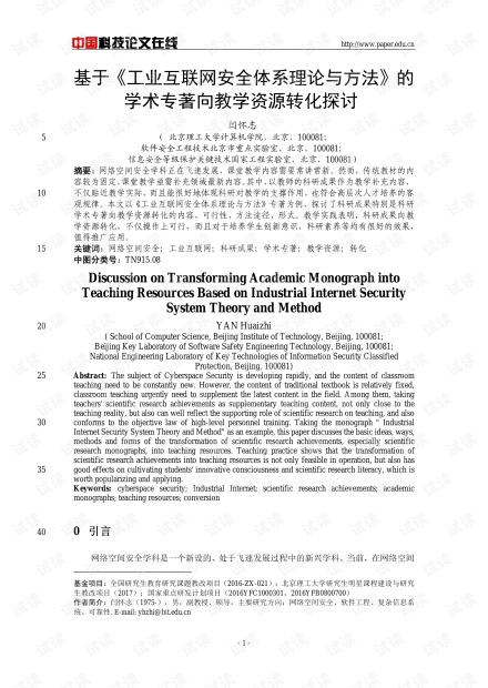 论文研究-基于《工业互联网安全体系理论与方法》的学术专著向教学资源转化探讨 .pdf