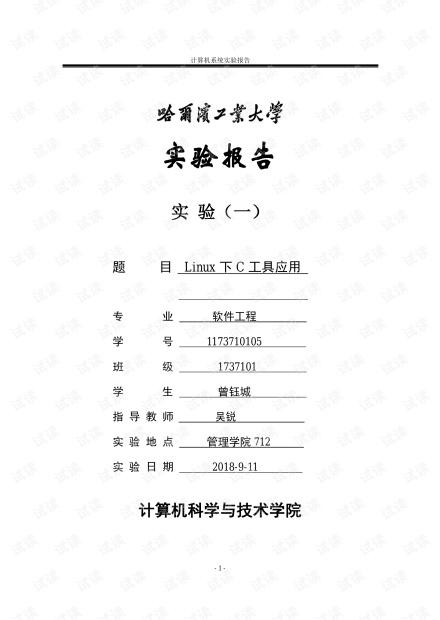 哈工大计算机系统Lab1 报告+源代码