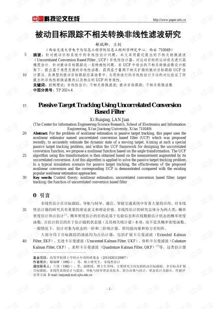 论文研究-被动目标跟踪不相关转换非线性滤波研究 .pdf