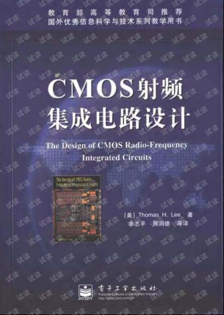 CMOS射频集成电路设计.pdf