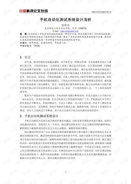 论文研究-手机自动化测试系统设计浅析 .pdf