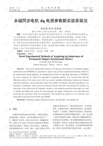 永磁同步电机DQ电感计算方法.pdf