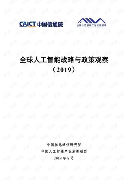 全球人工智能战略与政策观察(2019)