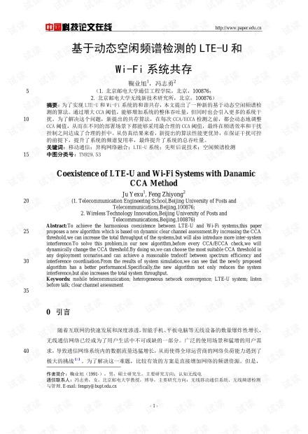 论文研究- 基于动态空闲频谱检测的LTE-U和Wi-Fi系统共存  .pdf