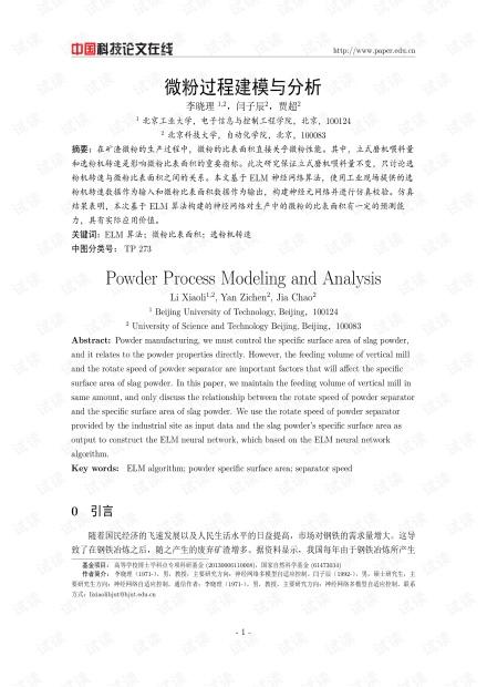 论文研究-微粉过程建模与分析 .pdf