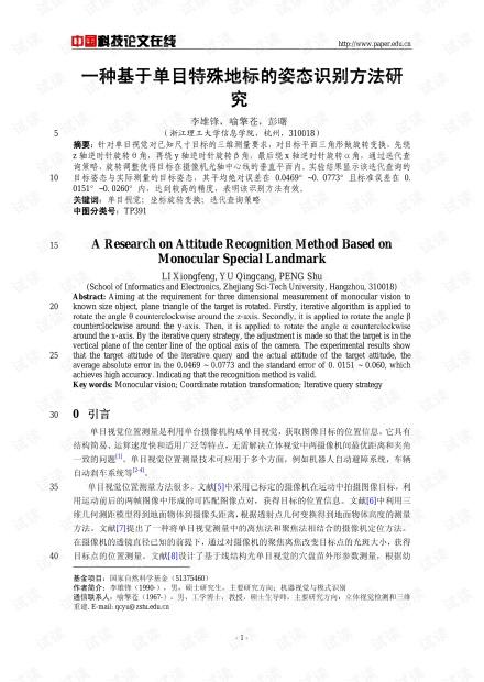 论文研究-一种基于单目特殊地标的姿态识别方法研究 .pdf