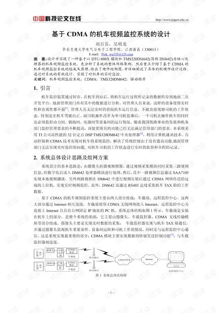 论文研究-基于CDMA的机车视频监控系统的设计 .pdf