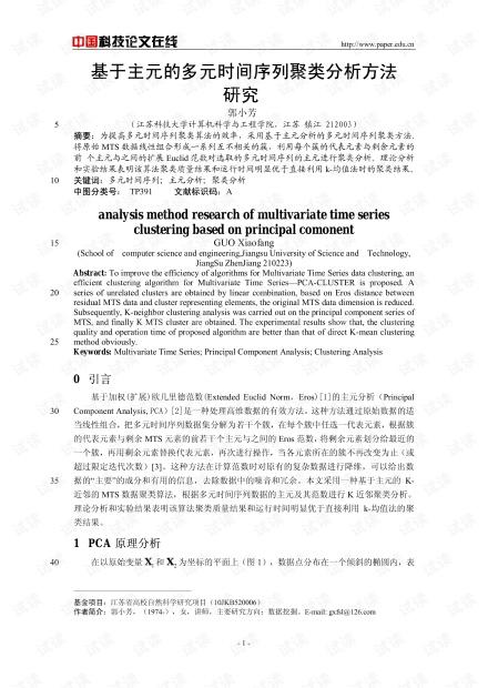 论文研究-基于主元的多元时间序列聚类分析方法研究 .pdf