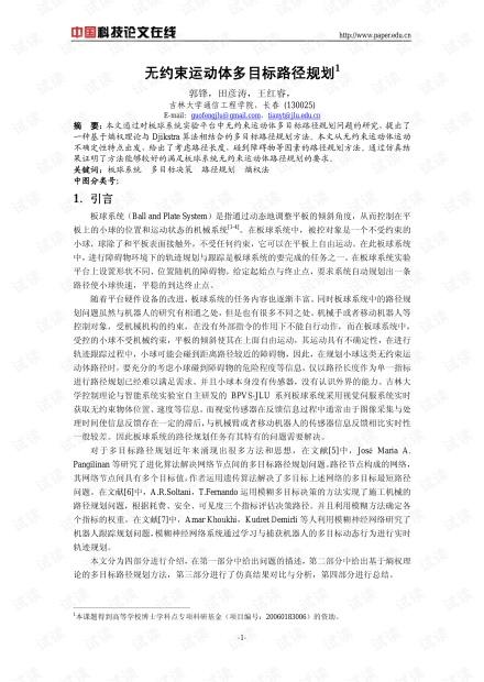 论文研究-无约束运动体多目标路径规划 .pdf