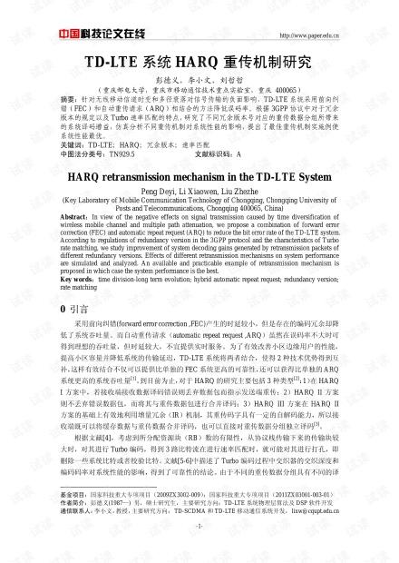 论文研究-TD-LTE系统HARQ重传机制研究 .pdf