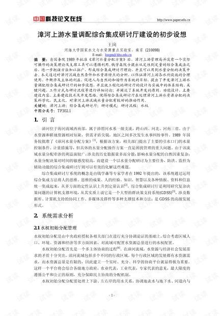 论文研究-漳河上游水量调配综合集成研讨厅建设的初步设想 .pdf