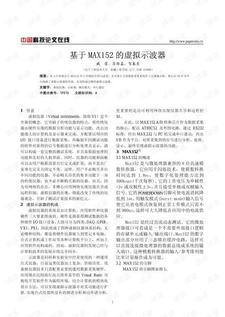 论文研究-基于MAX152的虚拟示波器 .pdf