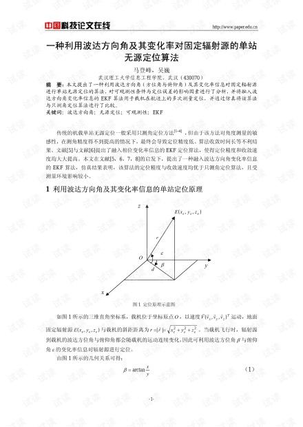 论文研究-一种利用波达方向角及其变化率对固定辐射源的单站无源定位算法 .pdf