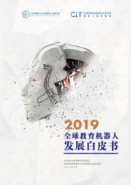 2019全球教育机器人发展白皮书(摘要版).pdf