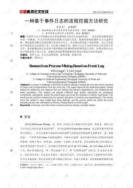 论文研究-一种基于事件日志的流程挖掘方法研究 .pdf