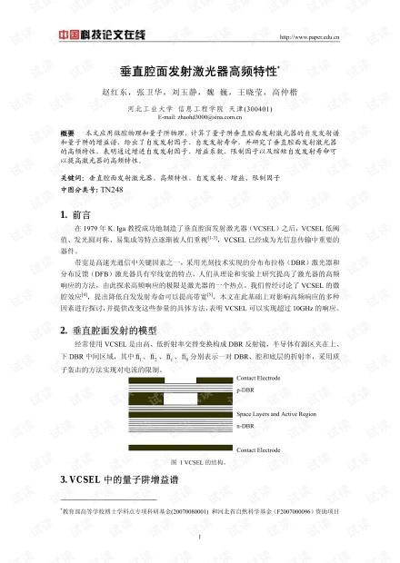 论文研究-垂直腔面发射激光器高频特性 .pdf