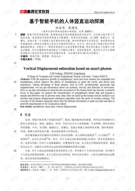 论文研究-基于智能手机的人体竖直运动探测 .pdf