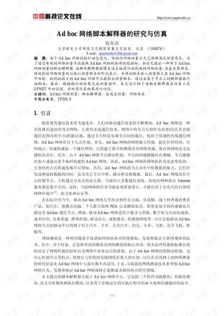 论文研究-Ad hoc网络脚本解释器的研究与仿真 .pdf