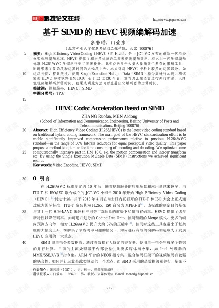 论文研究-基于SIMD的HEVC视频编解码加速 .pdf