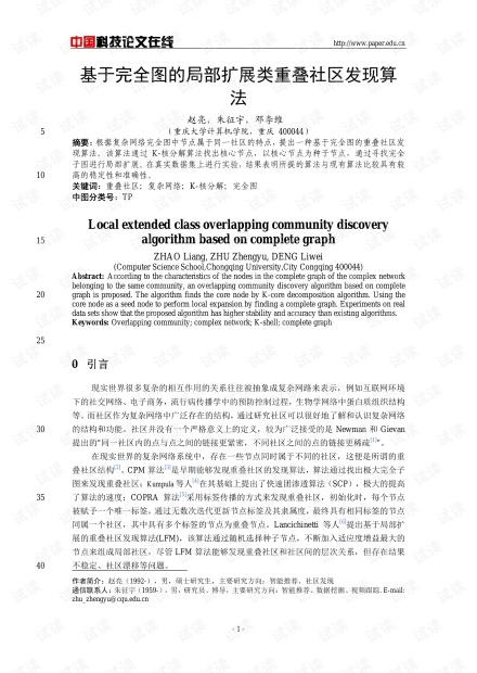 论文研究-基于完全图的局部扩展类重叠社区发现算法 .pdf