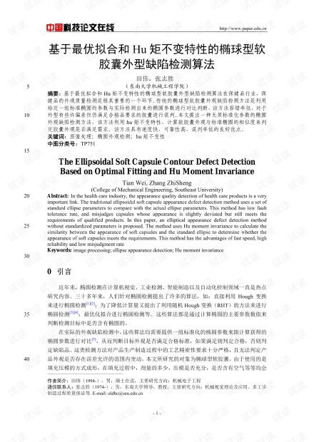 论文研究-基于最优拟合和Hu矩不变特性的椭球型软胶囊外型缺陷检测算法 .pdf