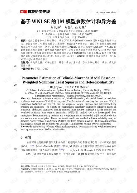 论文研究-基于WNLSE的JM模型参数估计和异方差 .pdf