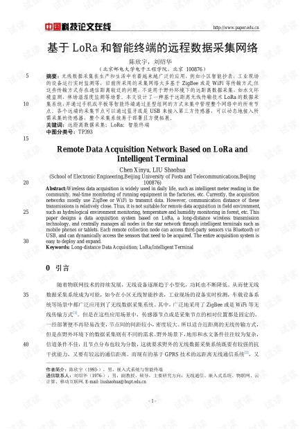论文研究-基于LoRa和智能终端的远程数据采集网络 .pdf
