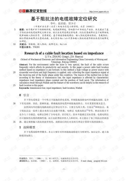 论文研究-基于阻抗法的电缆故障定位研究 .pdf