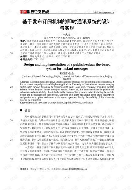 论文研究-基于发布订阅机制的即时通讯系统的设计与实现 .pdf