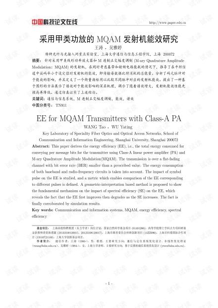 论文研究-采用甲类功放的MQAM发射机能效研究 .pdf