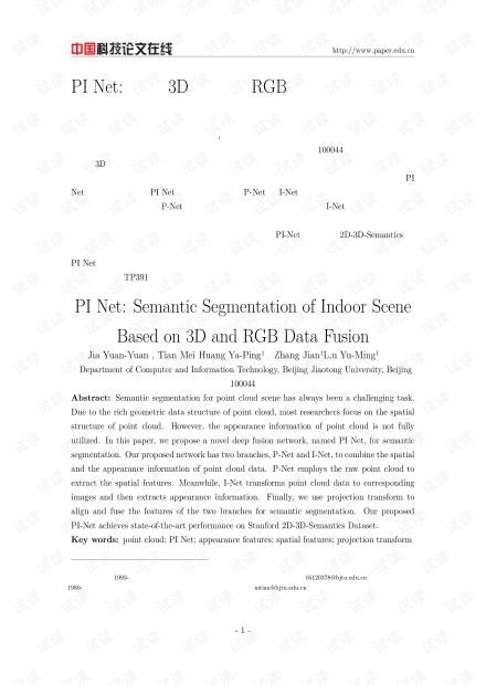 论文研究-PI Net:基于3D点云与RGB数据的大型室内场景语义分割 .pdf