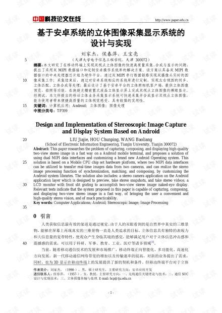 论文研究-基于安卓系统的立体图像采集显示系统的设计与实现 .pdf
