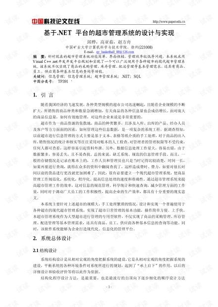 论文研究-基于.NET 平台的超市管理系统的设计与实现 .pdf