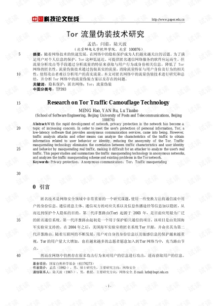 论文研究-Tor流量伪装技术研究 .pdf
