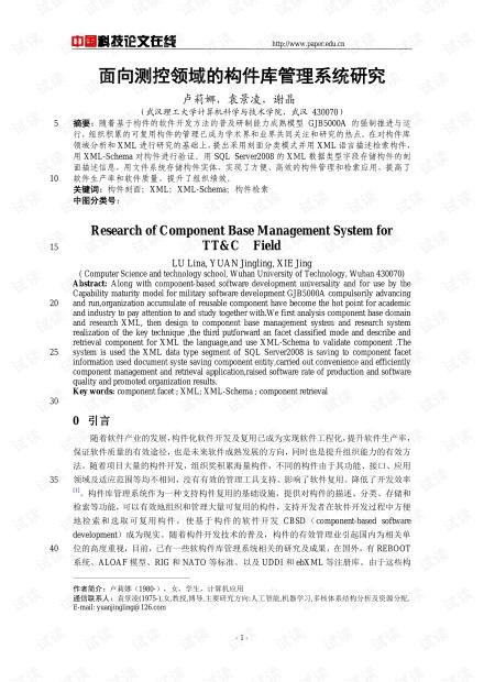 论文研究-面向测控领域的构件库管理系统研究 .pdf