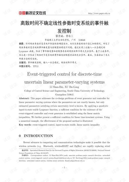 论文研究-离散时间不确定线性参数时变系统的事件触发控制 .pdf