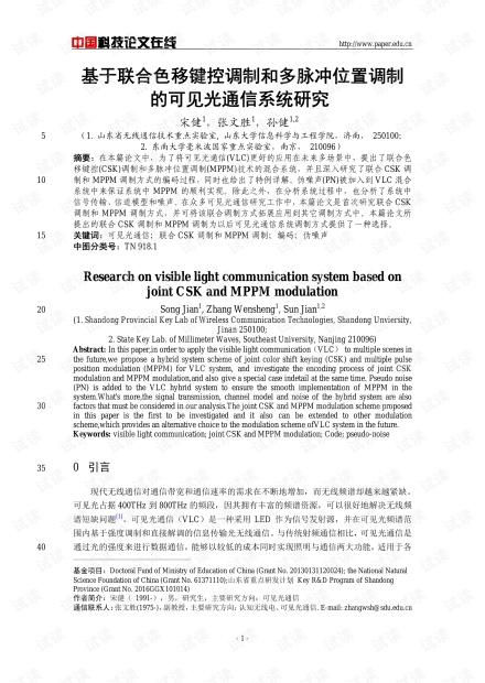 论文研究-基于联合色移键控调制和多脉冲位置调制的可见光通信系统研究 .pdf