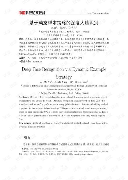 论文研究-基于动态样本策略的深度人脸识别 .pdf