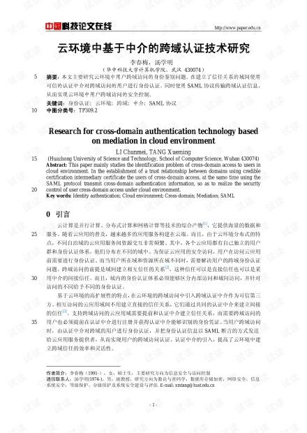 论文研究-云环境中基于中介的跨域认证技术研究 .pdf
