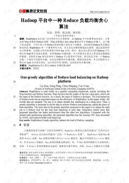 论文研究-Hadoop平台中一种Reduce负载均衡贪心算法 .pdf