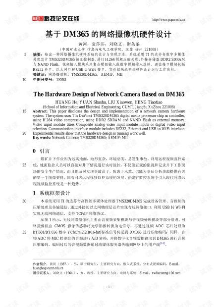 论文研究-基于DM365的网络摄像机硬件设计 .pdf
