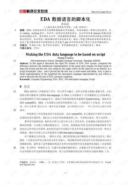 论文研究-EDA数据语言的脚本化 .pdf