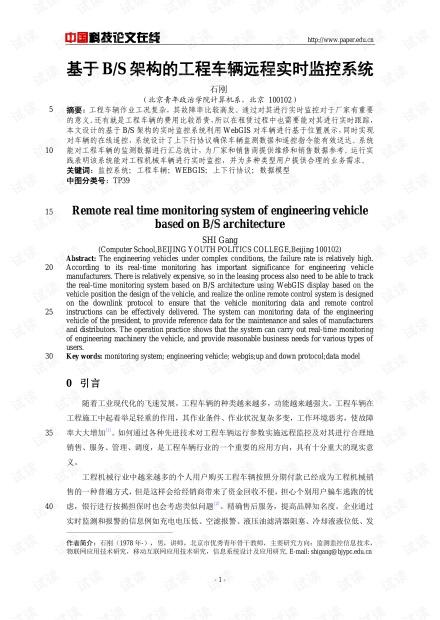 论文研究-基于B/S架构的工程车辆远程实时监控系统 .pdf