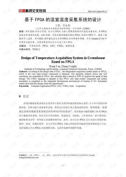 论文研究-基于FPGA的温室温度采集系统的设计 .pdf