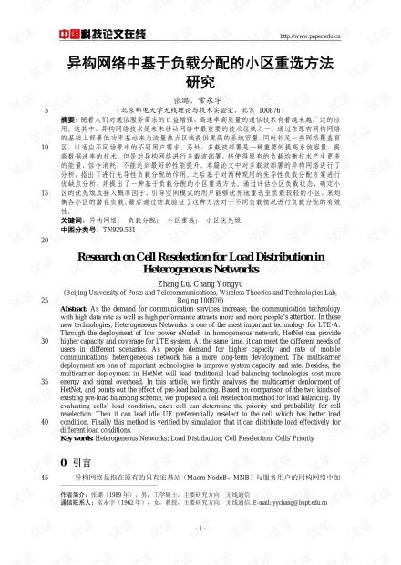 论文研究-异构网络中基于负载分配的小区重选方法研究 .pdf