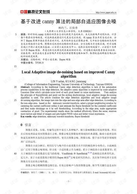 论文研究-基于改进canny算法的局部自适应图像去噪 .pdf