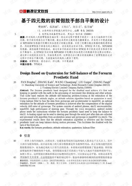 论文研究-基于四元数的前臂假肢手部自平衡的设计 .pdf