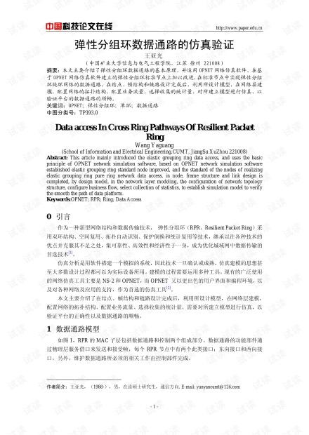 论文研究-弹性分组环数据通路的仿真验证 .pdf