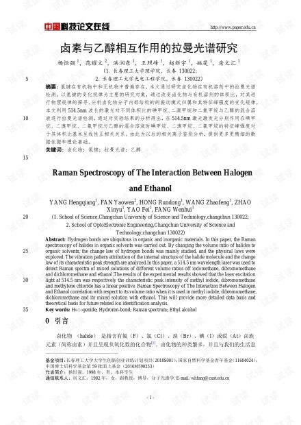 论文研究-卤素与乙醇相互作用的拉曼光谱研究 .pdf